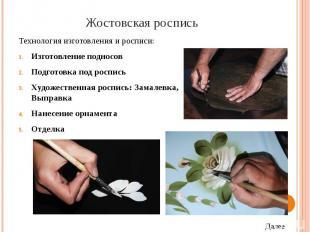 Жостовская роспись Технология изготовления и росписи: Изготовление подносов Подг