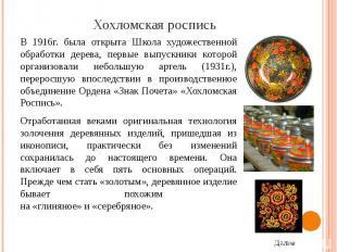 Хохломская роспись В 1916г. была открыта Школа художественной обработки дерева,