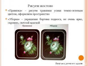 Рисуем жостово «Привязка» – рисуем травинки усики темно-зеленым цветом, оформляе