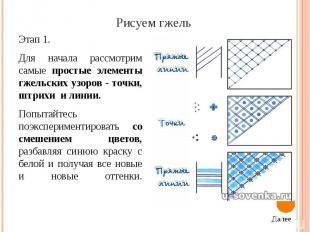 Рисуем гжель Этап 1. Для начала рассмотрим самые простые элементы гжельских узор