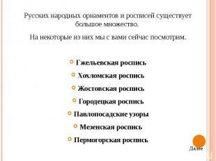 Русских народных орнаментов и росписей существует большое множество. Русских нар