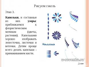 Рисуем гжель Этап 3. Капельки, и составные из них узоры: приближаемся к флористи