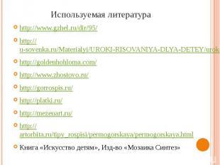 Используемая литература http://www.gzhel.ru/dir/95/ http://u-sovenka.ru/Material