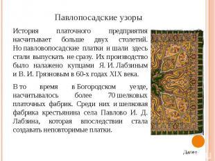 Павлопосадские узоры История платочного предприятия насчитывает больше двух стол