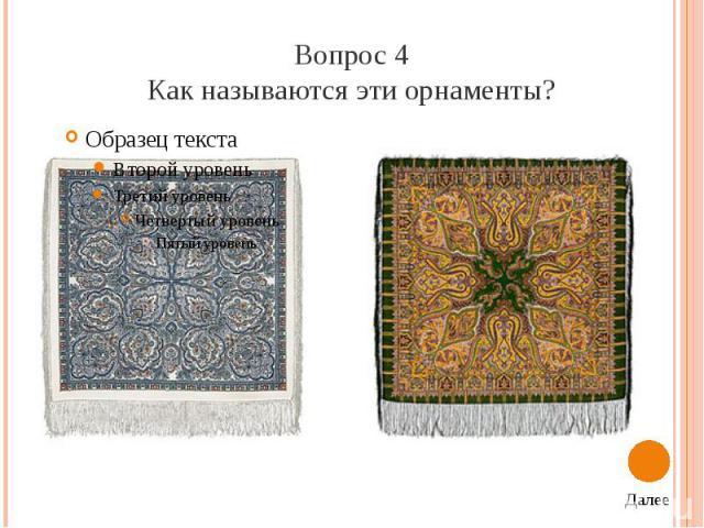 Вопрос 4 Как называются эти орнаменты?