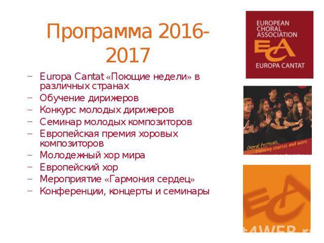 Europa Cantat «Поющие недели» в различных странах Europa Cantat «Поющие недели» в различных странах Обучение дирижеров Конкурс молодых дирижеров Семинар молодых композиторов Европейская премия хоровых композиторов Молодежный хор мира Европейский хор…