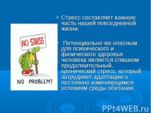 Стресс составляет важную часть нашей повседневной жизни. Стресс составляет важну