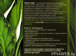 Green style - это разумный компромисс между двумя современными тенденциями. С од