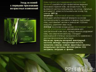 Крем-лифтинг для поддержания упругости кожи (дневной) разработан для профилактик