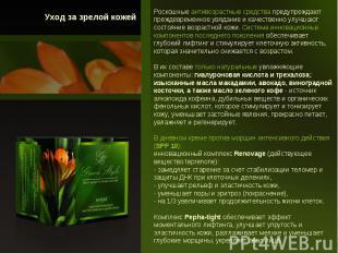 Роскошные антивозрастные средства предупреждают преждевременное увядание и