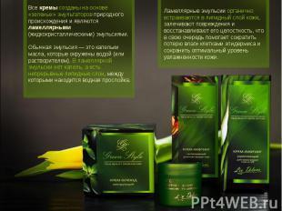 Все кремы созданы на основе «зеленых» эмульгаторов природного происхождения и яв