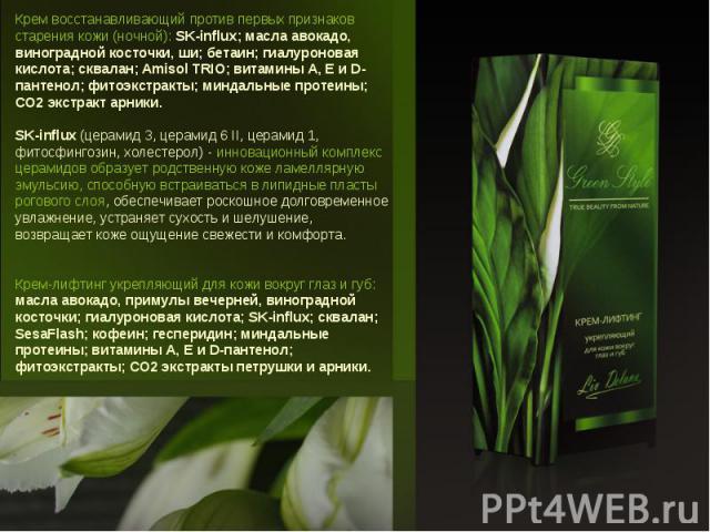 Крем восстанавливающий против первых признаков старения кожи (ночной): SK-influx; масла авокадо, виноградной косточки, ши; бетаин; гиалуроновая кислота; сквалан; Amisol TRIO; витамины А, Е и D-пантенол; фитоэкстракты; миндальные протеины; СО2 экстра…