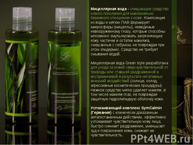 Мицеллярная вода - очищающее средство нового поколения для максимально бережного отношения к коже. Композиция из воды и мягких ПАВ формирует микросферы (мицеллы), невидимые невооруженному глазу, которые способны мгновенно эмульгировать загрязняющие …