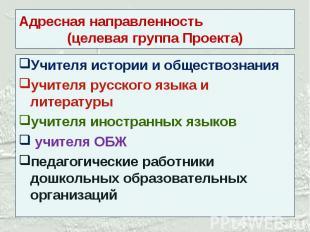 Учителя истории и обществознания Учителя истории и обществознания учителя русско