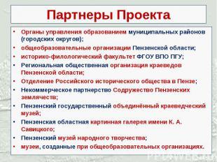 Органы управления образованием муниципальных районов (городских округов); Органы