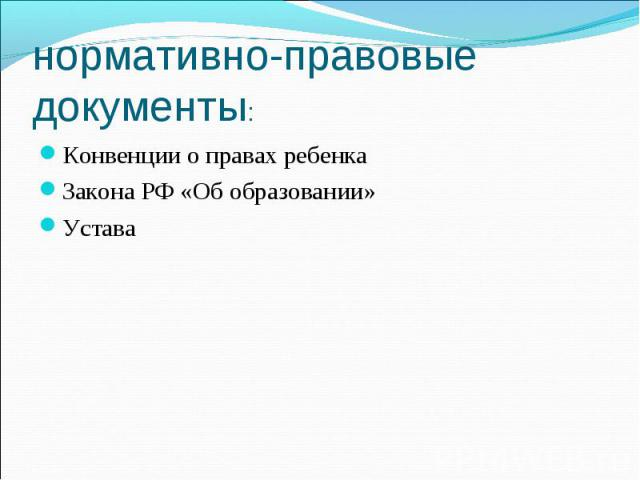 Конвенции о правах ребенка Конвенции о правах ребенка Закона РФ «Об образовании» Устава