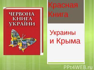 Украины и Крыма