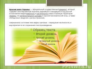 Красная книга Украины— официальный государственный документ, который содер