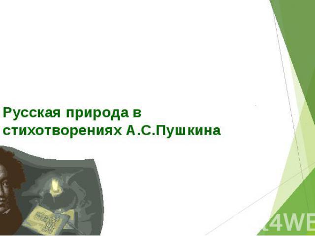 Русская природа в стихотворениях А.С.Пушкина