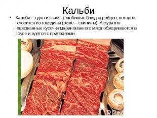 Кальби Кальби – одно из самых любимых блюд корейцев, которое готовится из говяди