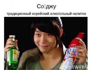 Со джу традиционный корейский алкогольный напиток