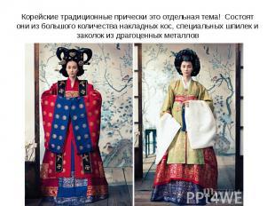 Корейские традиционные прически это отдельная тема! Состоят они из большого коли