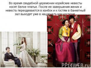 Во время свадебной церемонии корейские невесты носят белое платье. После ее заве