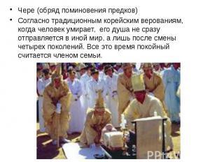 Чере (обряд поминовения предков) Чере (обряд поминовения предков) Согласно тради