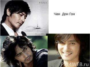 Чан Дон Гон