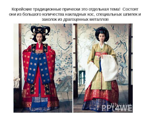 Корейские традиционные прически это отдельная тема! Состоят они из большого количества накладных кос, специальных шпилек и заколок из драгоценных металлов