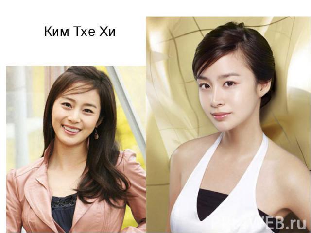 Ким Тхе Хи