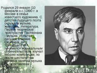 Родился 29 января (10 февраля н.с.)1890 г. в Москве в семье известного художника