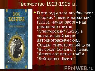 """В эти годы поэт опубликовал сборник """"Темы и вариации"""" (1923), начал ра"""