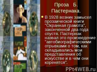 """В 1928 возник замысел прозаической книги """"Охранная грамота"""", законченн"""