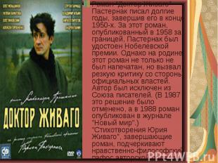 """Роман """"Доктор Живаго"""" Пастернак писал долгие годы, завершив его в конц"""