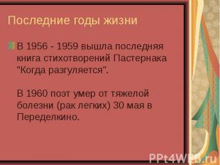 """В 1956 - 1959 вышла последняя книга стихотворений Пастернака """"Когда разгуля"""