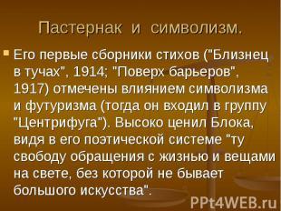 """Его первые сборники стихов (""""Близнец в тучах"""", 1914; """"Поверх барь"""