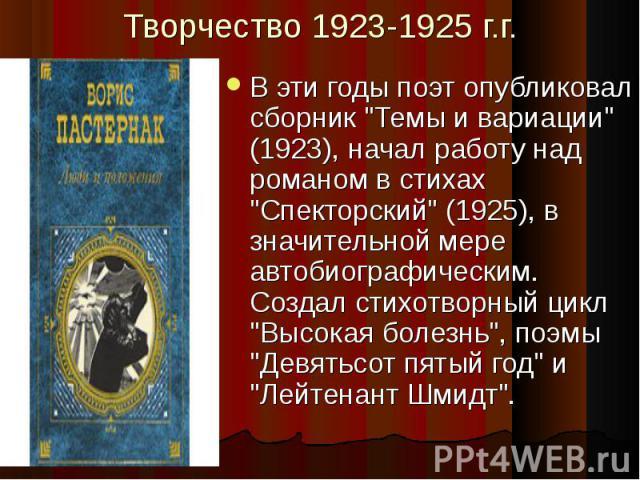 """В эти годы поэт опубликовал сборник """"Темы и вариации"""" (1923), начал работу над романом в стихах """"Спекторский"""" (1925), в значительной мере автобиографическим. Создал стихотворный цикл """"Высокая болезнь"""", поэмы """"Девят…"""