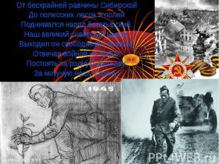 От бескрайней равнины Сибирской До полесских лесов и полей Поднимался народ бога