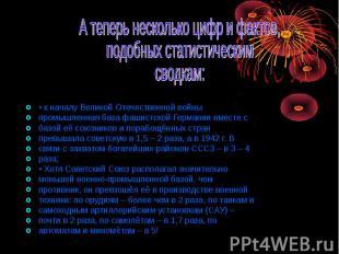 • к началу Великой Отечественной войны • к началу Великой Отечественной войны пр