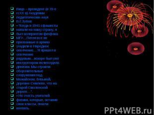Вице – президент (в 70-е Вице – президент (в 70-е гг.XX в) Академии педагогическ
