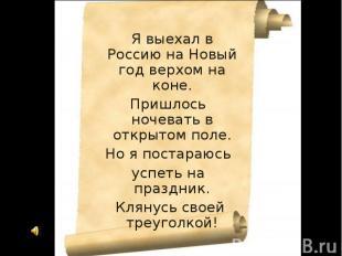 Я выехал в Россию на Новый год верхом на коне.Я выехал в Россию на Новый год вер