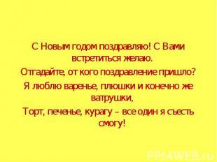 С Новым годом поздравляю! С Вами встретиться желаю.С Новым годом поздравляю! С В