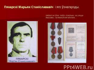 Пякарскі Марьян Станіслававіч і яго ўзнагароды. Медалі за Одэр, Нейсэ, Балтыку,