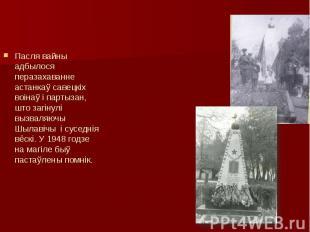 Пасля вайны адбылося перазахаванне астанкаў савецкіх воінаў і партызан, што загі