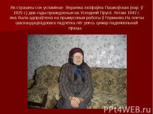 Як страшны сон успамінае Вераніка Іосіфаўна Пашкоўская (нар. ў 1925 г.) два гады
