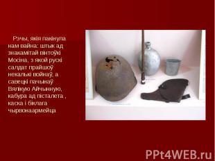Рэчы, якія пакінула нам вайна: штык ад знакамітай вінтоўкі Мосіна, з якой рускі