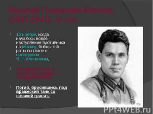 16 ноября, когда началось новое наступление противника на Москву, бойцы 4-й роты