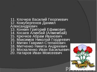 11. Клочков Василий Георгиевич 12. Кожубергенов Даниил Александрович 13. Конкин