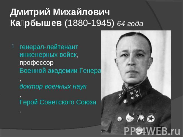генерал-лейтенант инженерных войск, профессор Военной академии Генерального штаба, доктор военных наук, Герой Советского Союза.